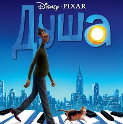 """Dizni i Pixar Studio predstavljaju najnoviju sinhronizovanu animaciju """"Duša"""""""
